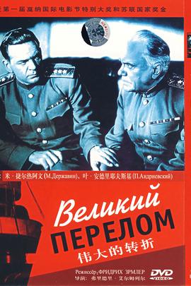 伟大的转折( 1945 )