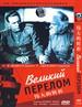 伟大的转折/The Turning Point(1945)
