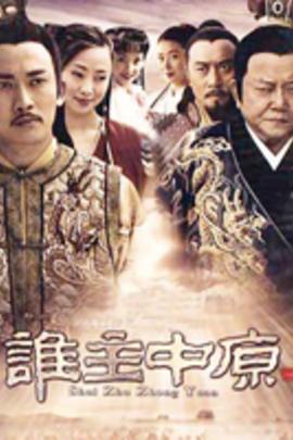 谁主中原( 2005 )