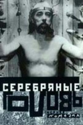 银色头颅( 1998 )
