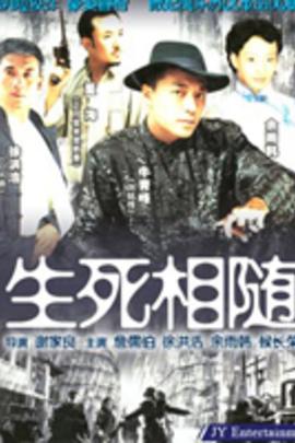 生死相随( 2006 )