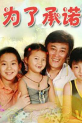 为了承诺( 2007 )