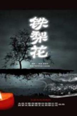 铁梨花( 2010 )