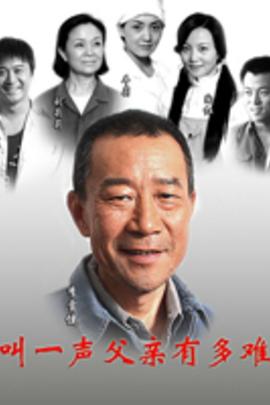父爱如山( 2009 )