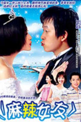 麻辣女友( 2003 )