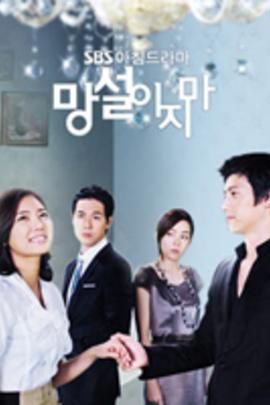 不要犹豫( 2008 )