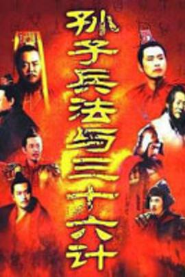 孙子兵法与三十六计( 2003 )