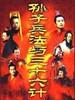 孙子兵法与三十六计(2003)