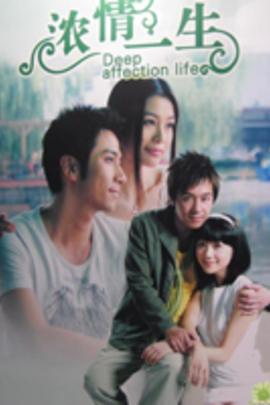 浓情一生( 2008 )