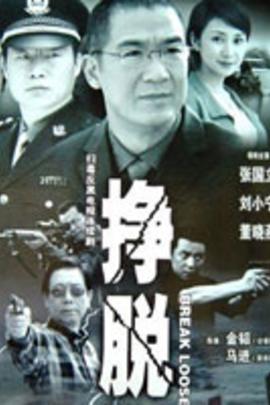挣脱( 2003 )
