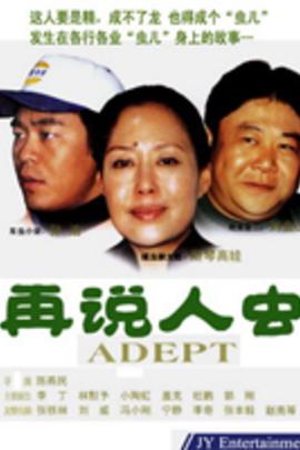 再说人虫( 2002 )