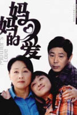 妈妈的爱( 2007 )