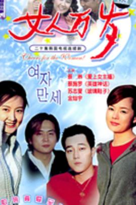 女人万岁( 2002 )