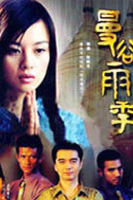 曼谷雨季( 2002 )