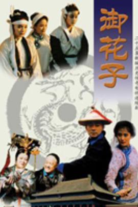 御花子( 1996 )