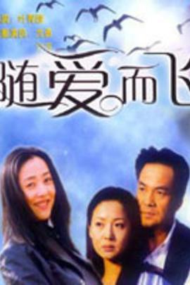 随爱而飞( 2000 )
