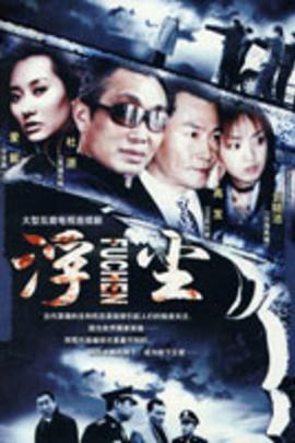 浮尘( 2004 )