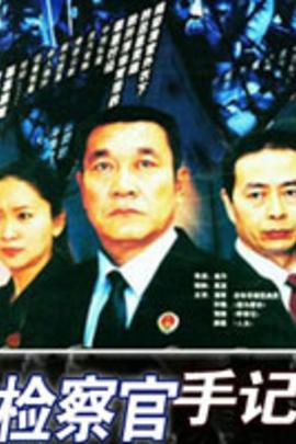检察官手记( 2004 )