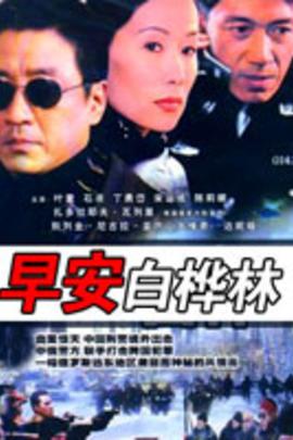 早安白桦林( 2005 )