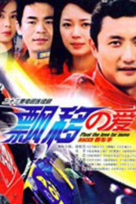 飘移的爱( 2005 )