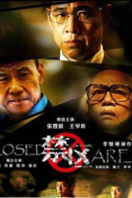 禁区( 2009 )