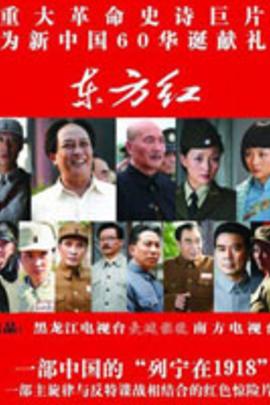 东方红1949( 2009 )