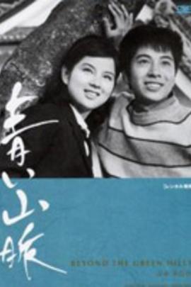 青青山脉( 1963 )