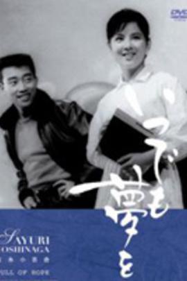 永怀梦想( 1963 )