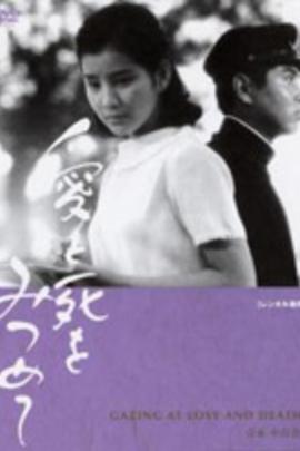 凝视爱与死( 1964 )