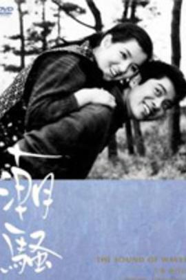 潮骚( 1964 )