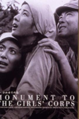 姬百合塔( 1968 )