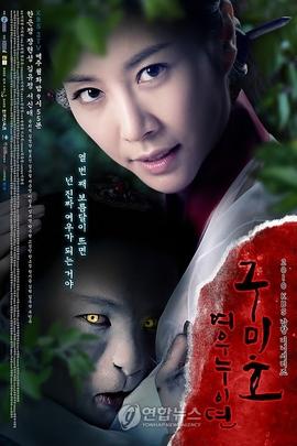 九尾狐:狐狸姐姐传( 2010 )