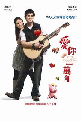 爱你一万年( 2010 )