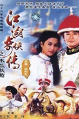 江湖奇侠传之木兰秋菊( 1998 )