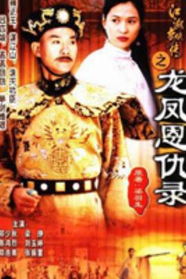 江湖奇侠传之龙凤恩仇录( 1998 )