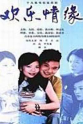 欢乐情缘( 2001 )