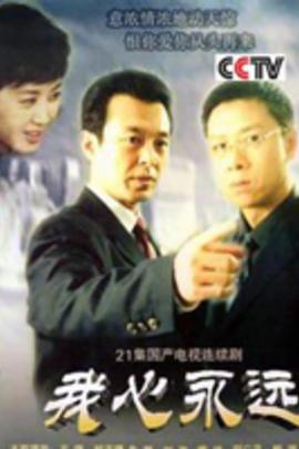 我心永远( 2007 )