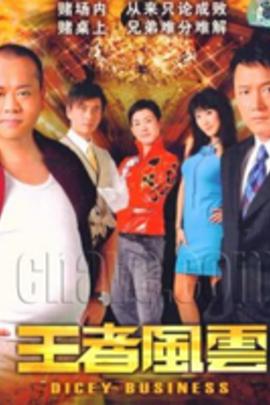 王者风云( 2006 )