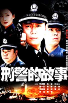 刑警的故事( 2002 )