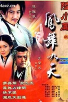 陆小凤之凤舞九天( 2001 )