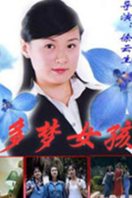 多梦女孩( 2002 )