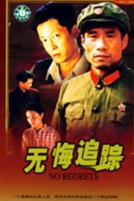 无悔追踪( 1995 )