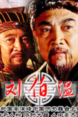 刘伯温( 2000 )