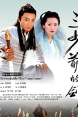 三少爷的剑( 2000 )