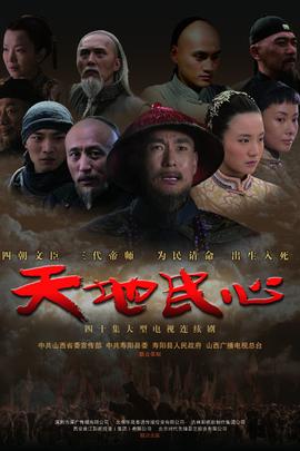 天地民心( 2010 )