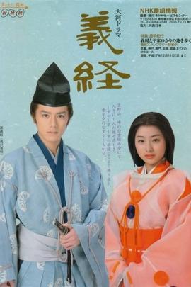 义经( 2005 )