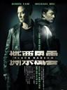 撕票风云 Black Ransom(2010)