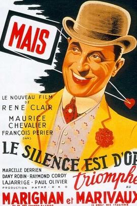 沉默是金( 1947 )
