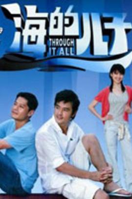 海的儿子( 2006 )