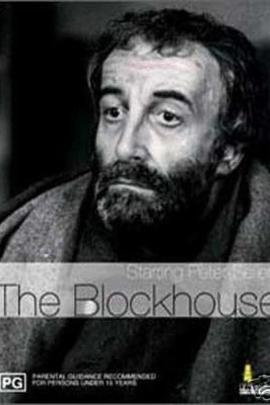 碉堡( 1973 )